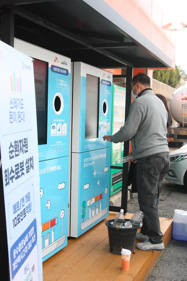 SK가스, LPG 충전소에 새로운 재활용 문화 심었다