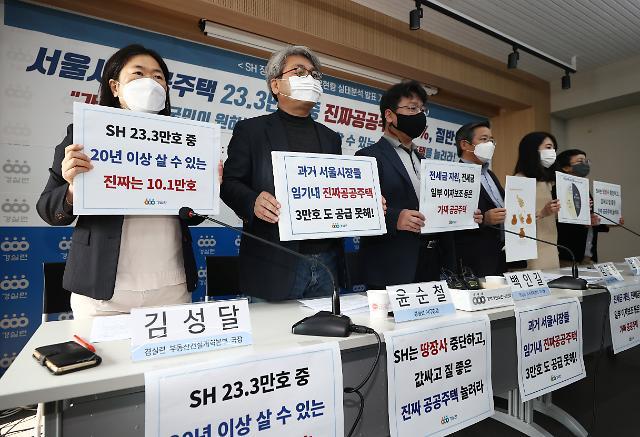 """경실련 """"서울시 공공주택 중 57%는 가짜"""""""