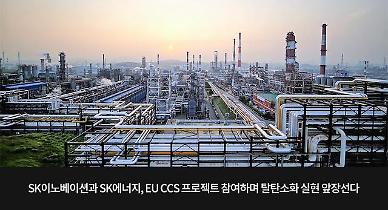 Two SK Group units join EU-funded carbon capture project