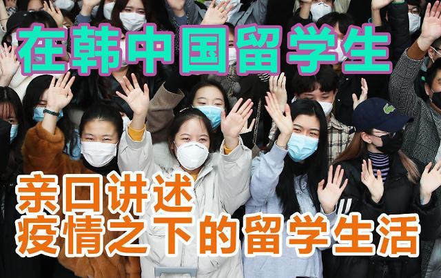 【中国留学生口述】疫情之下,你的留学生活还好吗?
