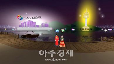 재밌는데? 가상도시 서울에서 즐기는 MICE 팀빌딩 체험