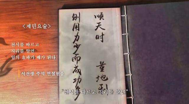 """""""시진핑 인용한 성어는?"""" 중국 CMG 평어근인 방영"""