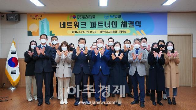 경주엑스포, 대구 W병원과 업무협력 '맞손'