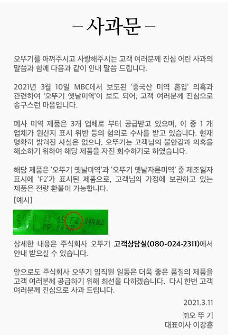 """오뚜기 중국산 미역 혼입 논란에 자진회수…이강훈 대표 """"진심 사과"""""""