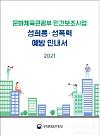 문체부, 문화 분야 양성평등 정책과 성희롱·성폭력 대책 논의