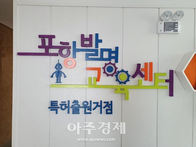 경북교육청, 학생발명특허거점센터 3곳으로 확대 운영