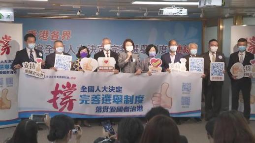 堵塞香港选举漏洞 再创繁荣发展奇迹