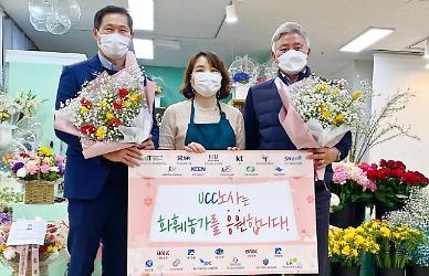 aT, 화훼농가돕기 캠페인 노사 합심 진행