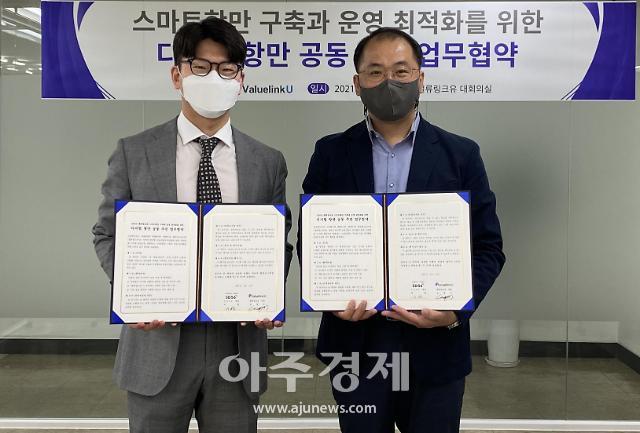 인천항만공사, '디지털 항만' 조성 본격 가속···항만·물류 전문 '밸류링크유'와 제휴