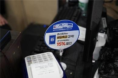 경기도 공공배달앱 배달특급, 출시 100일 만 거래액 100억 원 돌파