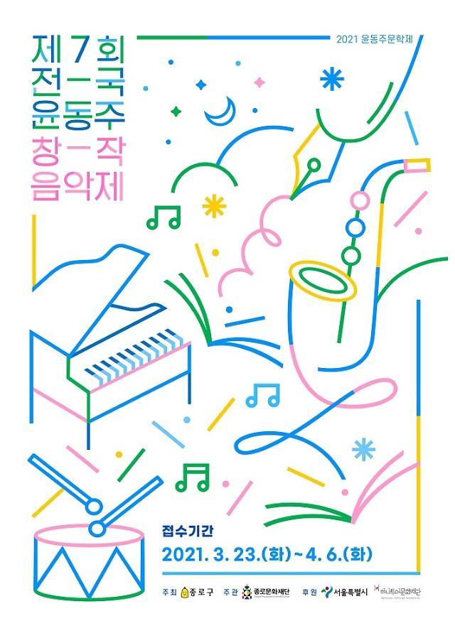 종로구, 윤동주 시인 기리는 음악제·시화공모전 참가모집