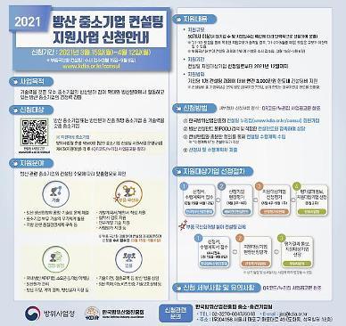 방사청, 중소기업에 기술·경영·행정·법률컨설팅 제공