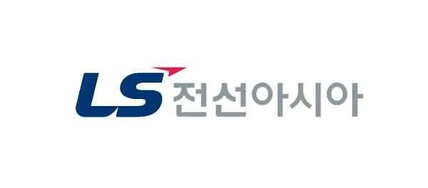LS전선아시아, 싱가포르에 전력케이블 2년간 납품…700억원 규모