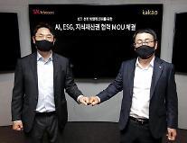 3000億ウォン「血盟」SKテレコム-カカオ、AI・ESG分野で「協力」…IP共有まで