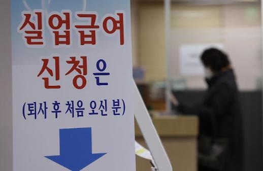 韩国2月发放失业补贴再次超过1万亿韩元