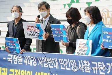 시민단체, MB국정원 문건 공개...4대강 반대 민간인 불법사찰