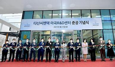 다산씨엔텍, 마곡 R&D센터 준공식 개최