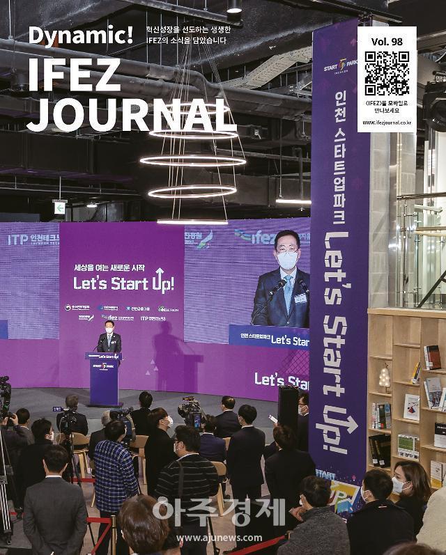 인천경제자유구역청, QR코드 스캔으로 IFEZ 뉴스 간편하게 만나보세요!