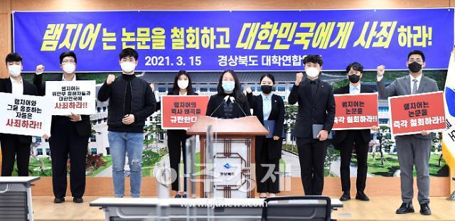 경상북도대학연합, '위안부=매춘부' 램지어 교수 규탄 성명 발표