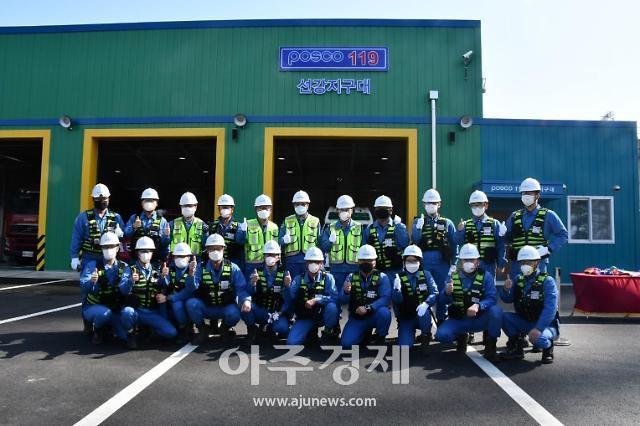 포스코 포항제철소, '포스코 119 선강지구대 준공···응급 상황 발생 시 신속 대처