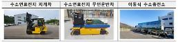 .​S. Korea demonstrates hydrogen fuel cell-powered industrial equipment.