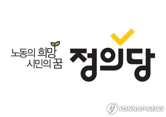 """""""친한 오빠 동생하자""""...정의당, 여성당원 스토킹한 간부 제명"""