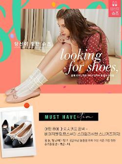 LF 하프클럽, 21일까지 남녀 신발 기획전 열어