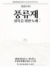 정가악회 명상콘서트가 전하는 위로 '풍류재-침묵을 위한 노래'