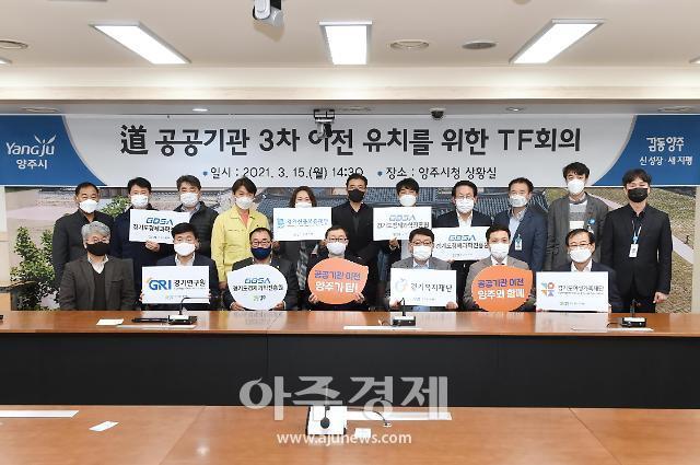 경기 양주시, 공공기관 유치 본격화···경기도경제과학진흥원 타깃