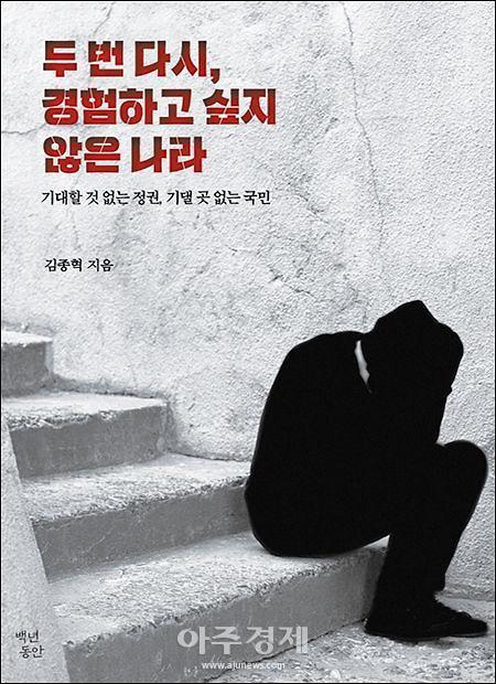 [신간 엿보기] 김종혁 前 중앙일보 편집국장의 저서 <두 번 다시, 경험하고 싶지 않은 나라>