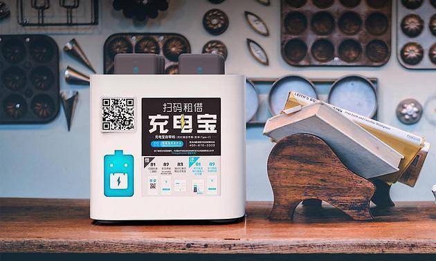 중국 공유 보조배터리 에너지몬스터, 美나스닥 IPO로 최대 5억 달러 조달