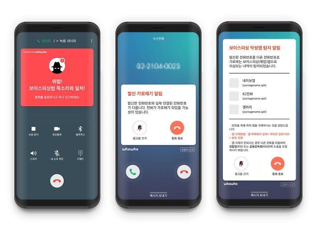 """후후앤컴퍼니 """"AI·빅데이터로 보이스피싱 잡는다"""""""