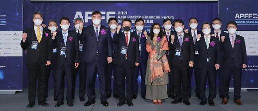 第14届亚洲太平洋金融论坛在首尔举办