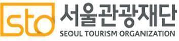 서울관광재단, 긴급생존자금 받을 서울 관광업 690사 추가 모집