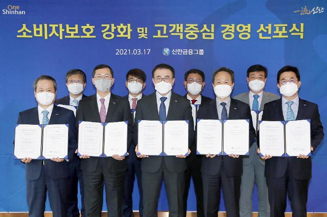 """신한금융 CEO 모여 """"소비자 보호 강화하자"""" 한목소리"""