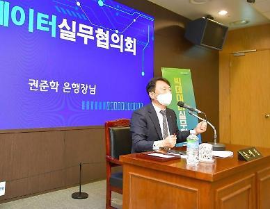 농협은행, 빅데이터 실무협의회 신설…권준학 행장 진두지휘