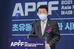 [APFF 2021]殷成洙金融委員長「今の過剰流動性は正常化するだろう」