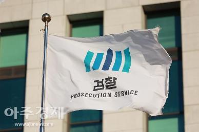 검찰, 이규원 검사 사건 공수처로 이첩
