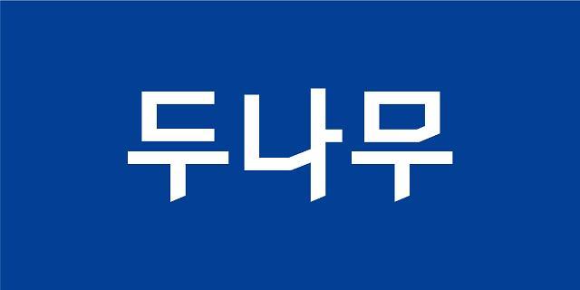 """두나무, 전 직원에 연봉 10% 스톡옵션…""""결실 나눈다"""""""