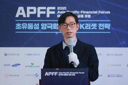 [APFF 2021]イン・ホ教授「未来の取引は『トークン』で」