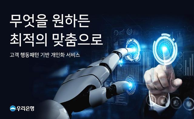 우리은행, AI로 맞춤형 상품 권유…즉시 가입자 네 배 늘어