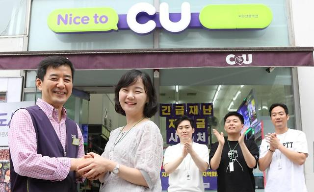 CU becomes S. Koreas top convenience store franchise