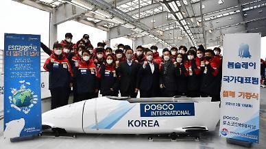포스코인터, 봅슬레이 국대 선수단에 1억5000만원 상당 썰매 후원