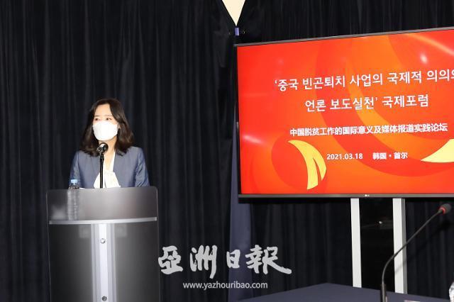 中国脱贫工作的国际意义及媒体报道实践论坛今日举办