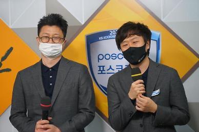포스코케미칼, KB바둑리그 PO서 한국물가정보 만난다