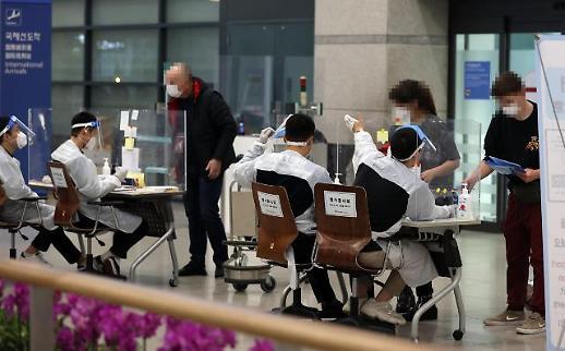 韩国新增463例新冠确诊病例 累计97757例