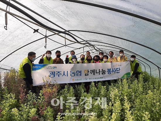 농협 광주시지부 등 농촌마을 가꾸기 활동 펼쳐