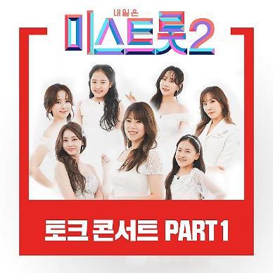 미스트롯2 TOP7 토크콘서트, 오늘(19일) 음원 발매