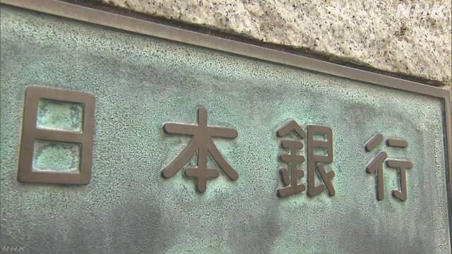 일본은행, 장기금리 변동폭 확대…6조엔 ETF 매입 기준 삭제