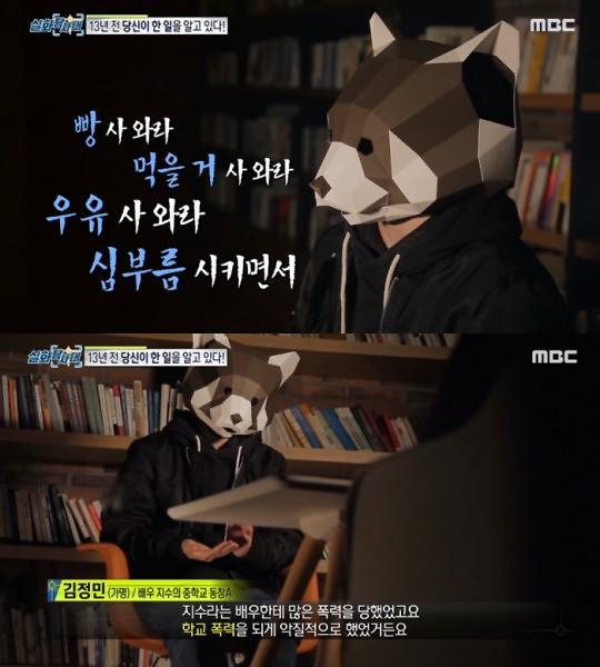 """""""중학교 때 우리 반에서 왕..."""" 배우 지수 학교폭력 증언 나와"""